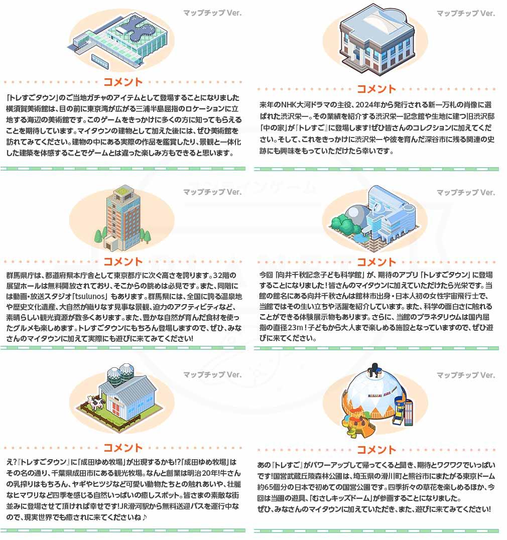 トレすごタウン ゲーム内に登場する建物紹介イメージ