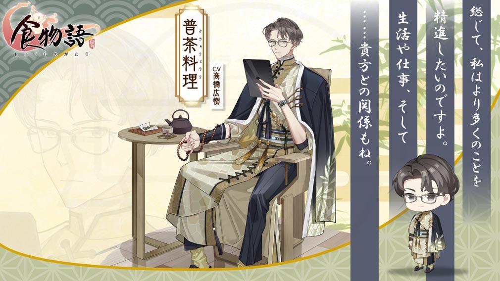 食物語 キャラクター『普茶料理(ふちゃりょうり)』紹介イメージ