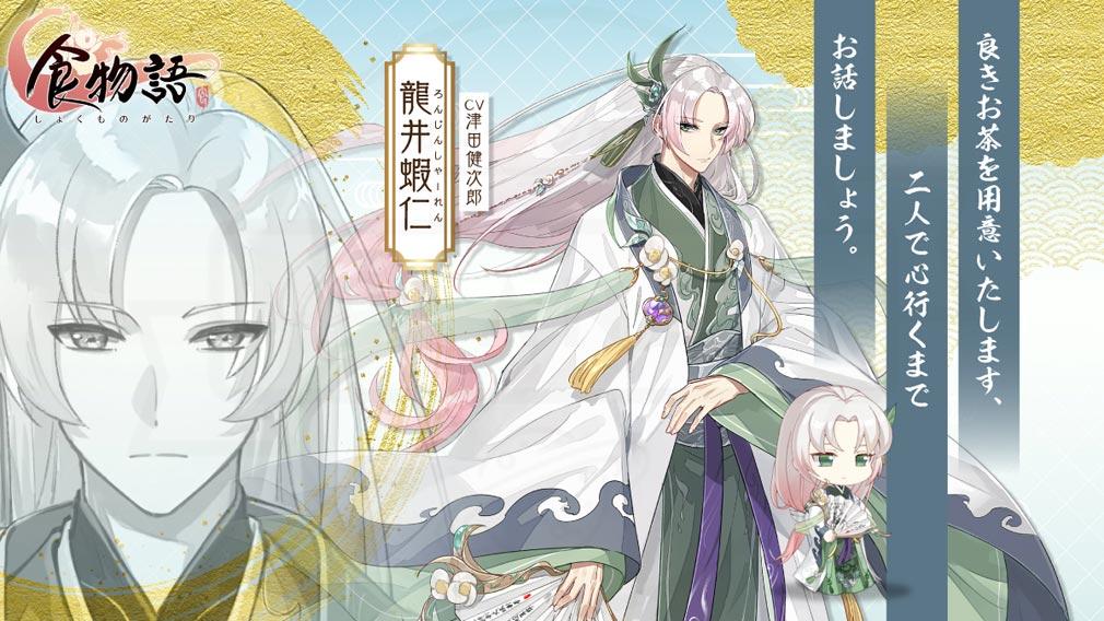 食物語 キャラクター『龍井蝦仁(ろんじんしゃーれん)』紹介イメージ