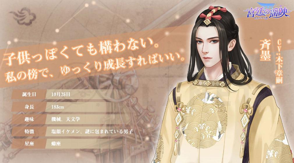 宮廷の遥映 時をかける恋 キャラクター『斉墨(さいぼく)』紹介イメージ