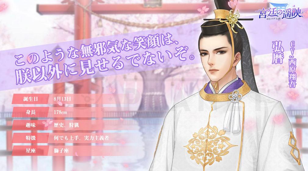 宮廷の遥映 時をかける恋 キャラクター『弘暦(こうれき)』紹介イメージ
