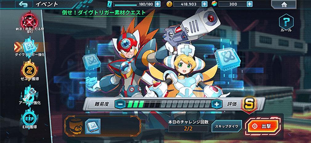 ロックマンX DiVE(RXD) 『イベントクエスト』スクリーンショット