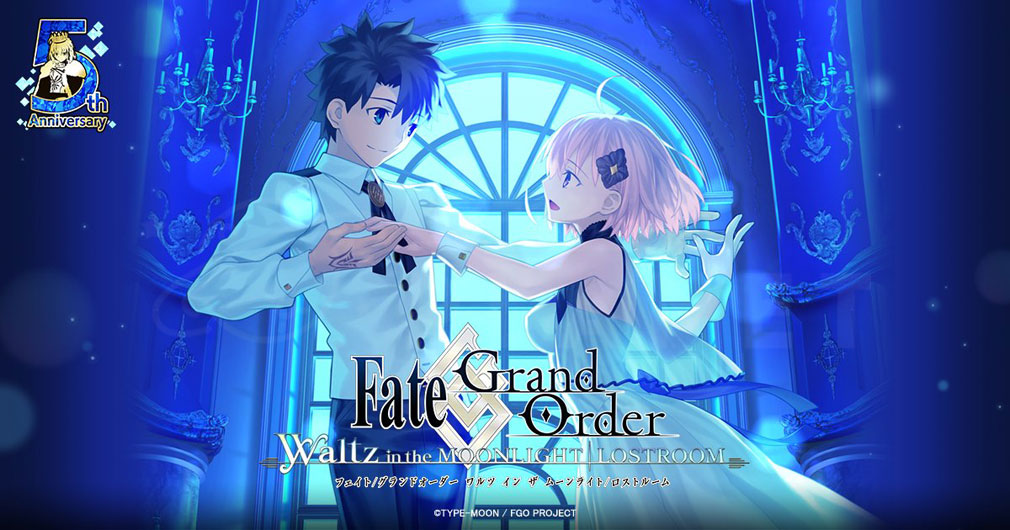 Fate/Grand Order Waltz in the MOONLIGHT/LOSTROOM (FGO Waltz FGOワルツ FGOW) フッターイメージ