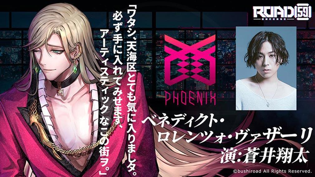 ROAD59 新時代任侠特区 キャラクター『ベネディクト・ロレンツォ・ヴァザーリ』紹介イメージ