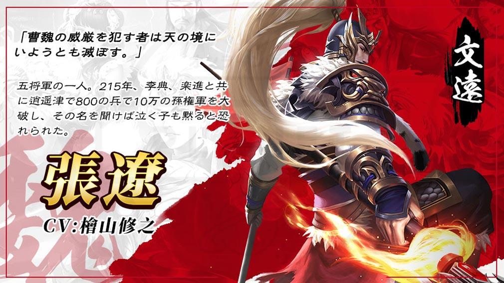 三国武神伝 最強名将の成り上がり キャラクター『張遼』紹介イメージ