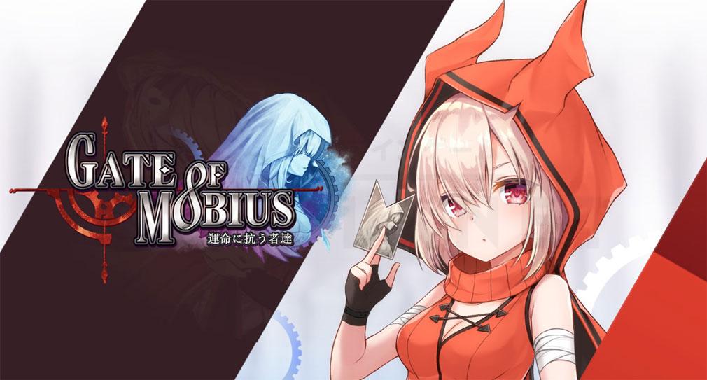 Gate Of Mobius 運命に抗う者達 (モビウスの門) キービジュアル