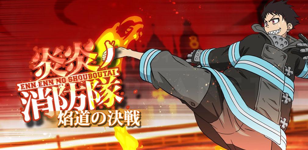 炎炎ノ消防隊 焰道の決戦 キービジュアル