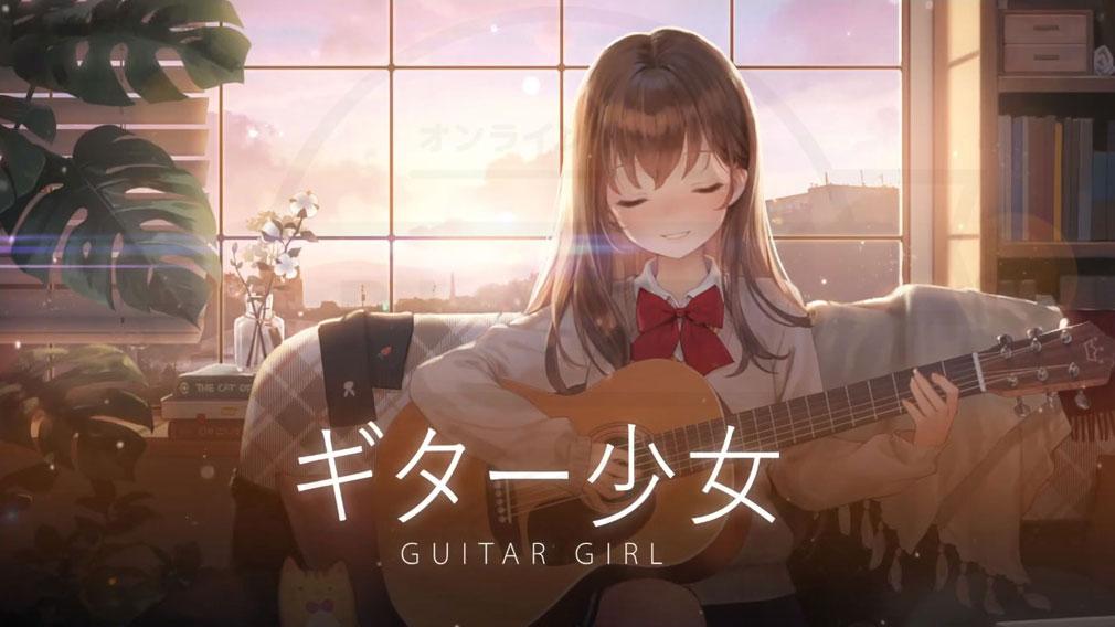 ギター少女 キービジュアル