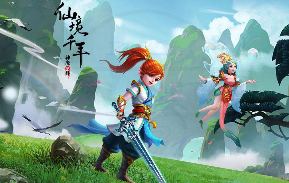 仙境千年:神魔の絆 キービジュアル