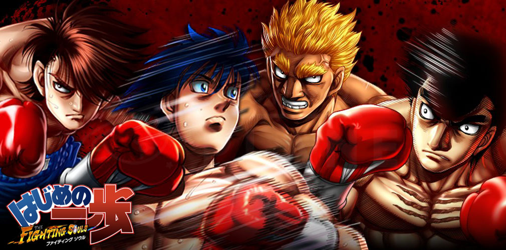 はじめの一歩 fighting souls(ファイソル) キービジュアル