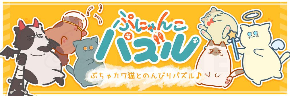 ぷにゃんこパズル(ぷにゃパズ) キービジュアル