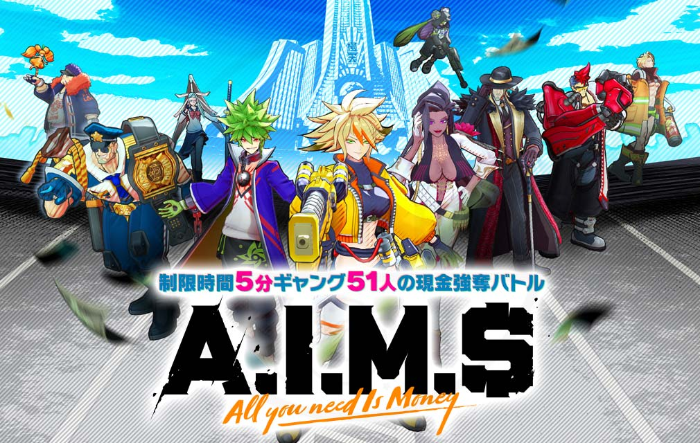 AIMS All you need Is Money (エイムズ) キービジュアル