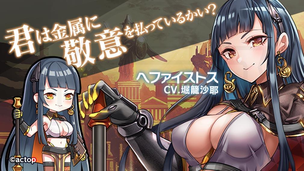 女神降ろし キャラクター『ヘファイストス』紹介イメージ