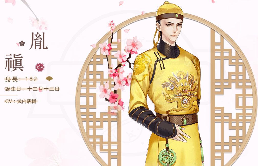 宮廷乱舞 嵐を呼ぶ女たち キャラクター『胤禛』紹介イメージ