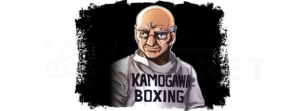 はじめの一歩 fighting souls(ファイソル) キャラクター『鴨川 源二』紹介イメージ