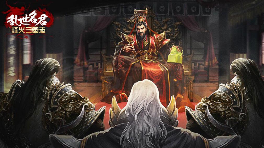 乱世名君 烽火三国志 王座に座る者紹介イメージ