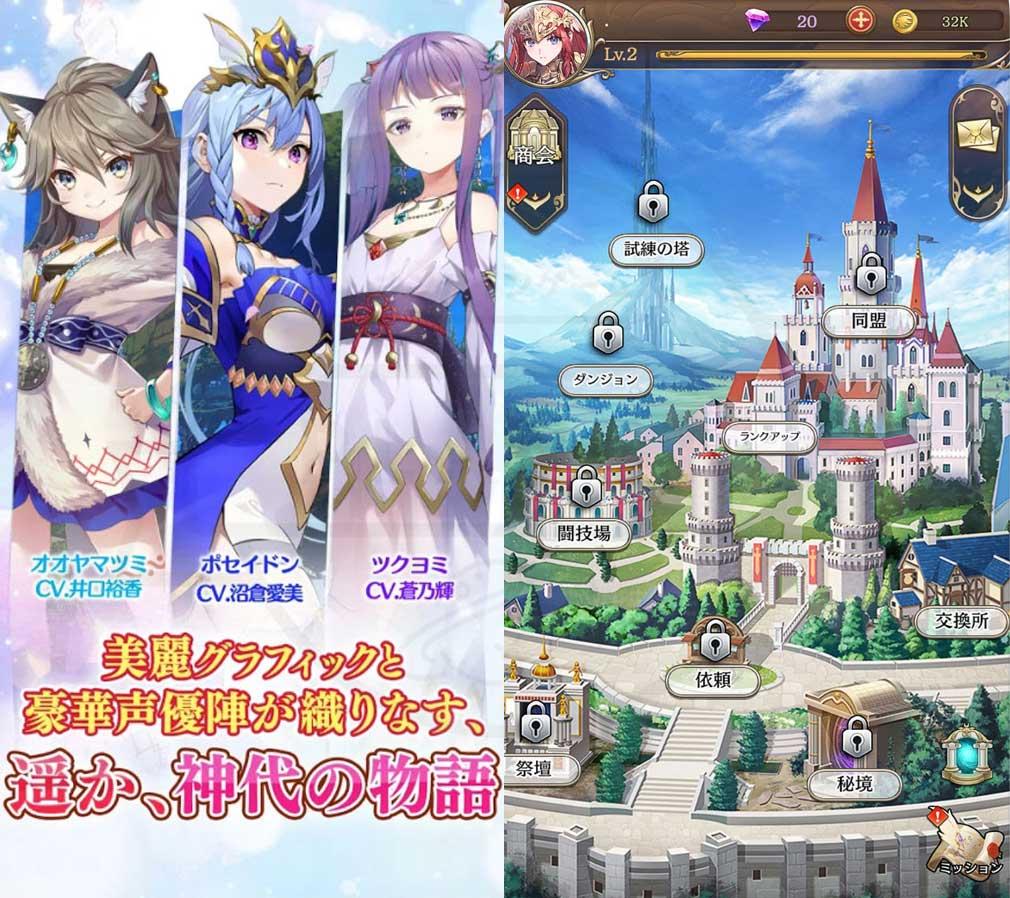 女神降ろし 『女神』紹介イメージ、ホーム画面の『浮遊城』スクリーンショット