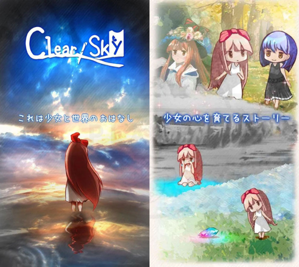 Clear Sky(クリアスカイ) ストーリー紹介イメージ