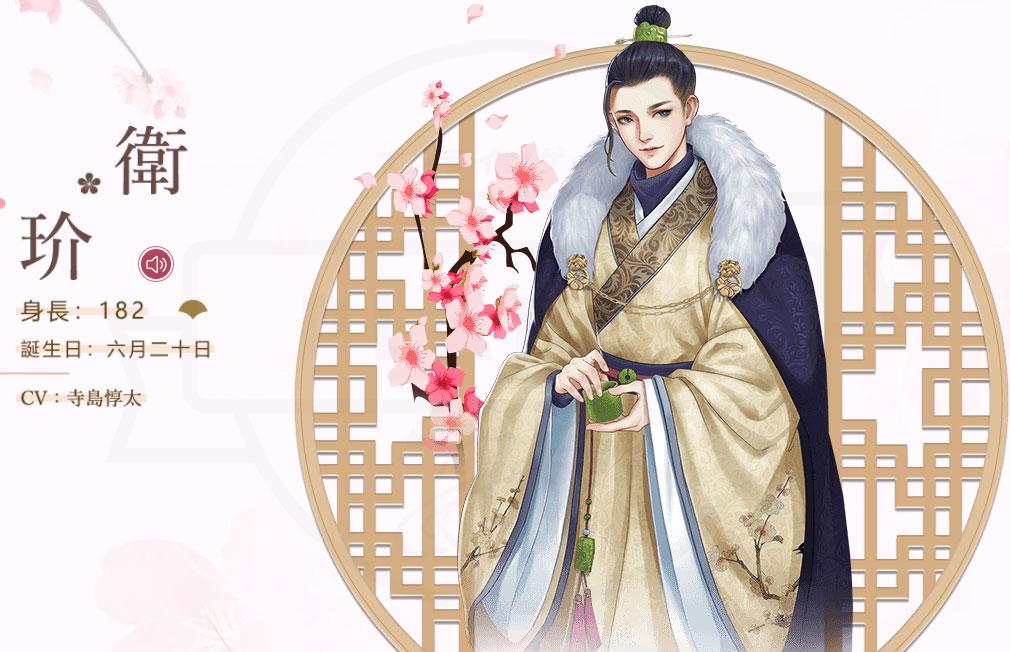 宮廷乱舞 嵐を呼ぶ女たち キャラクター『衛玠』紹介イメージ
