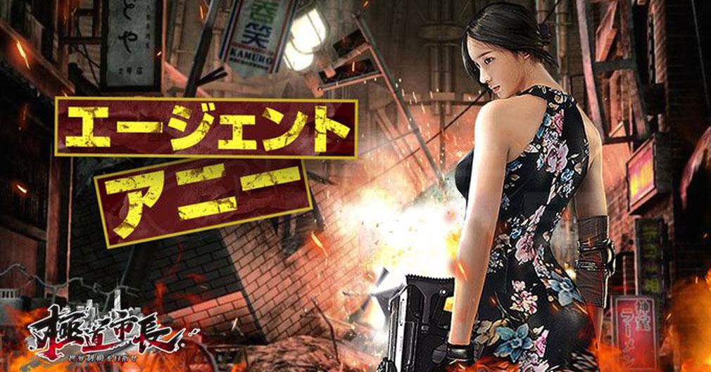 極道市長 -世界制覇を目指せ- エージェントキャラクター『アニー』紹介イメージ
