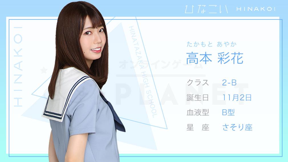 ひなこい 同級生メンバー『高本 彩花』紹介イメージ