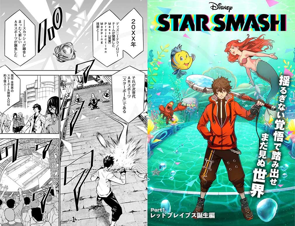 STAR SMASH(スタースマッシュ)スタスマ オリジナルマンガ紹介イメージ