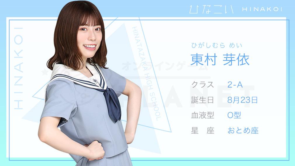 ひなこい 同級生メンバー『東村 芽依』紹介イメージ