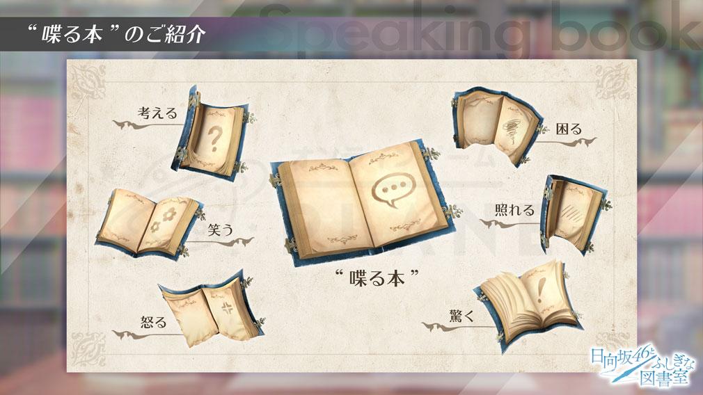 日向坂46とふしぎな図書室(ひな図書) 『喋る本』キャラクター紹介イメージ
