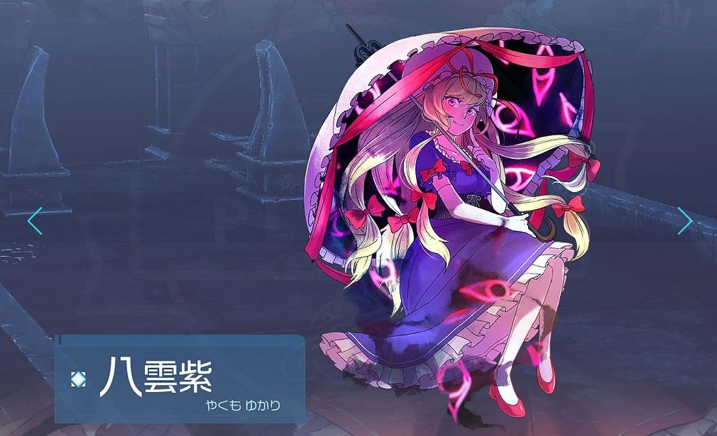 東方ダンジョンダイブ キャラクター『八雲紫』紹介イメージ