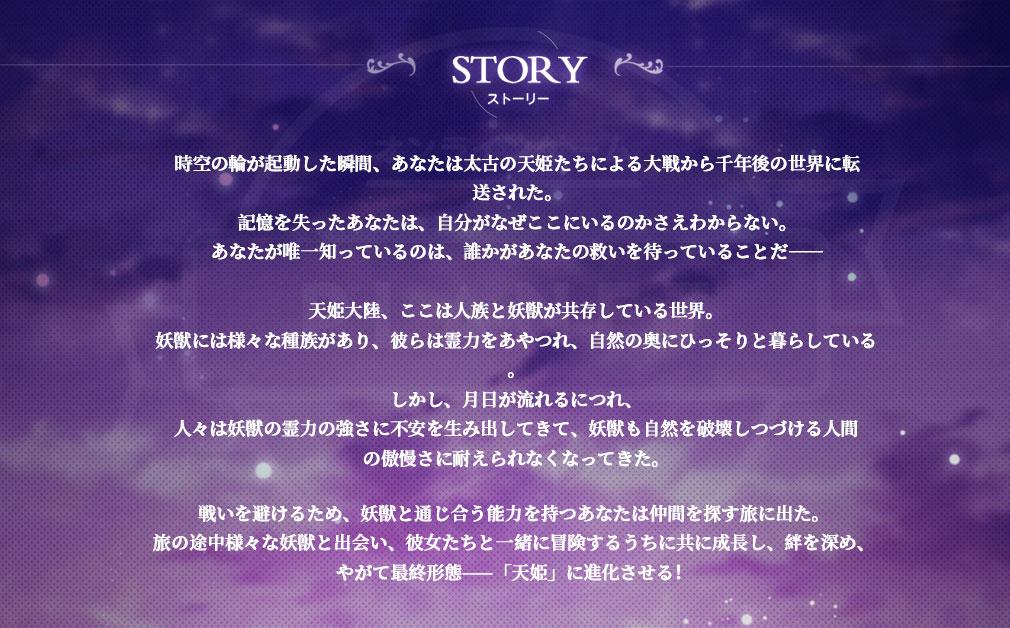 天姫契約 ファイナルプリンセス 世界観紹介イメージ