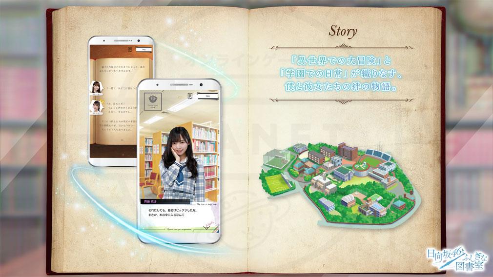 日向坂46とふしぎな図書室(ひな図書) ストーリー紹介イメージ