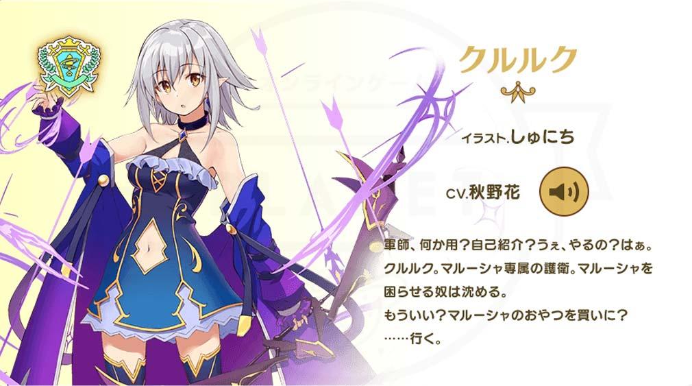ロストノア キャラクター『クルルク』紹介イメージ