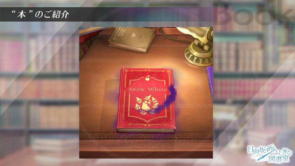 日向坂46とふしぎな図書室(ひな図書) 『本』紹介イメージ
