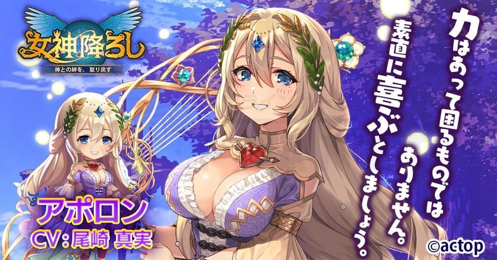 女神降ろし キャラクター『アポロン』紹介イメージ