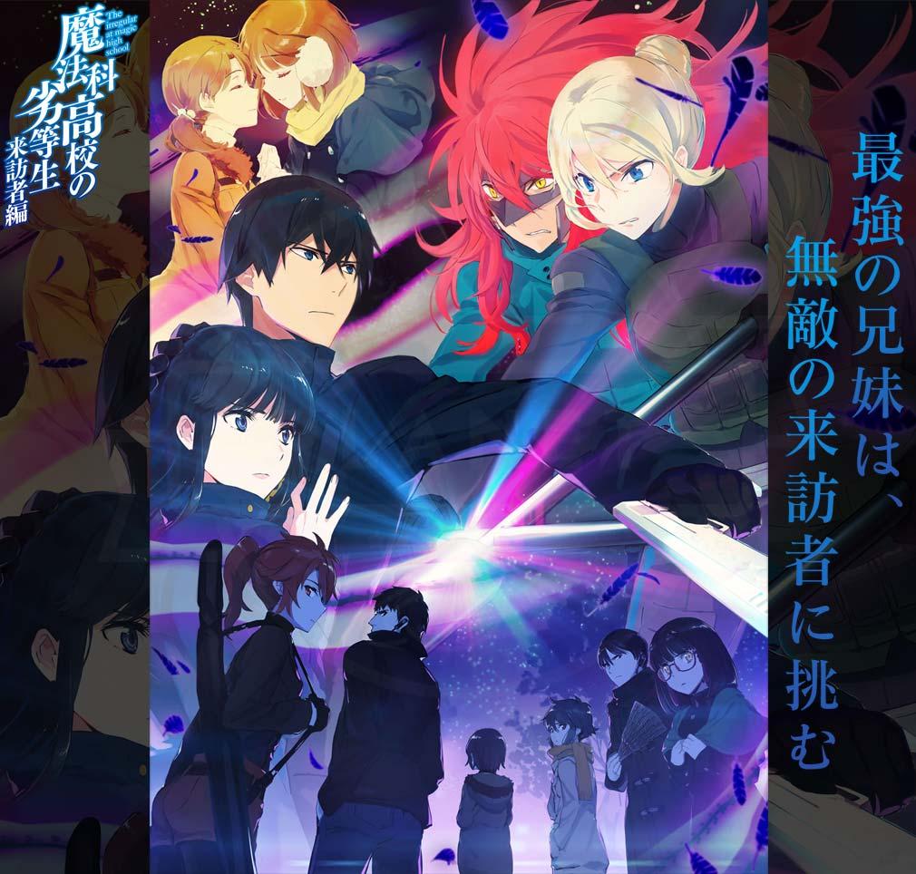 TVアニメ『魔法科高校の劣等生 来訪者編』メインビジュアル