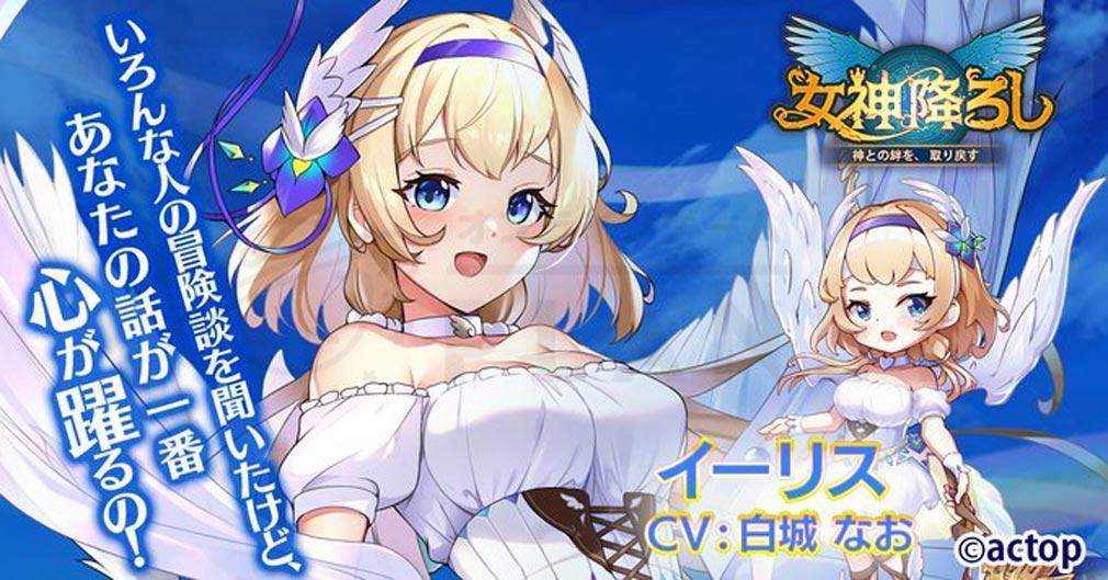 女神降ろし キャラクター『イーリス』紹介イメージ