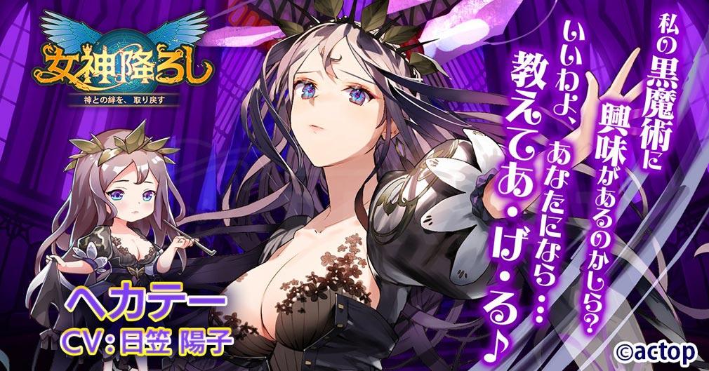 女神降ろし キャラクター『ヘカテー』紹介イメージ