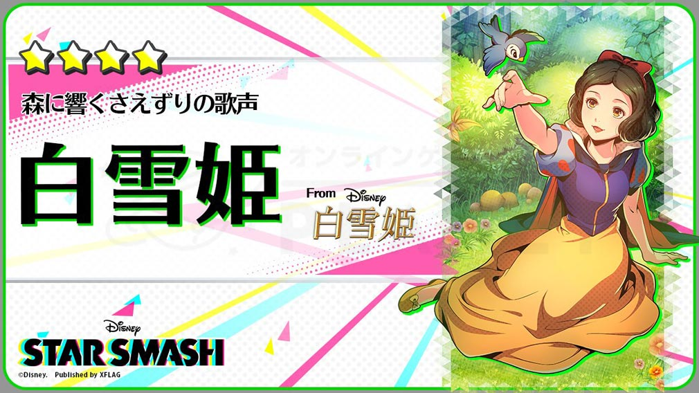 STAR SMASH(スタースマッシュ)スタスマ 森に響くさえずりの歌声『白雪姫』紹介イメージ