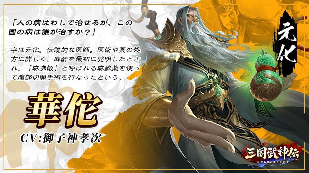 三国武神伝 最強名将の成り上がり キャラクター『華佗』紹介イメージ