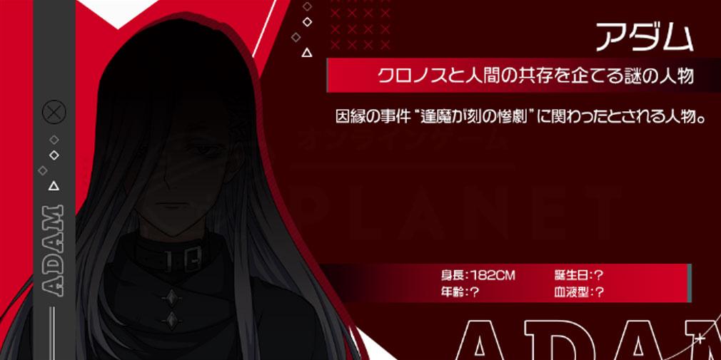 東京ディバンカー キャラクター『アダム』紹介イメージ