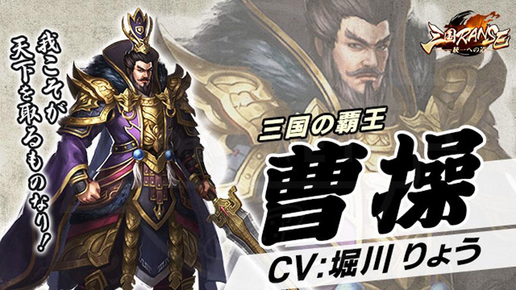三国RANSE 統一への道 キャラクター『曹操』紹介イメージ