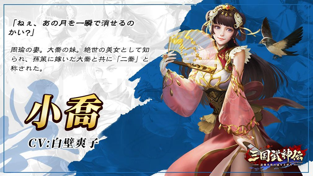 三国武神伝 最強名将の成り上がり キャラクター『小喬』紹介イメージ