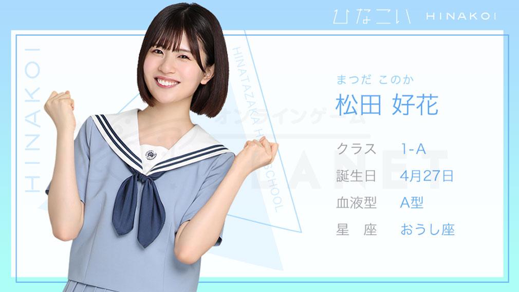ひなこい 後輩メンバー『松田 好花』紹介イメージ