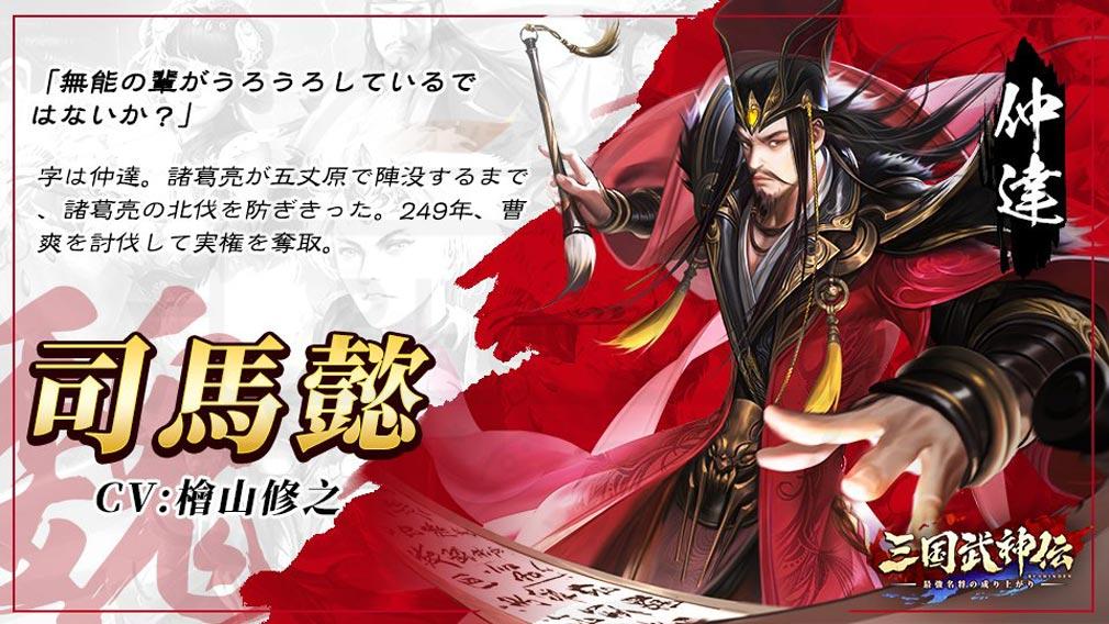 三国武神伝 最強名将の成り上がり キャラクター『司馬懿』紹介イメージ
