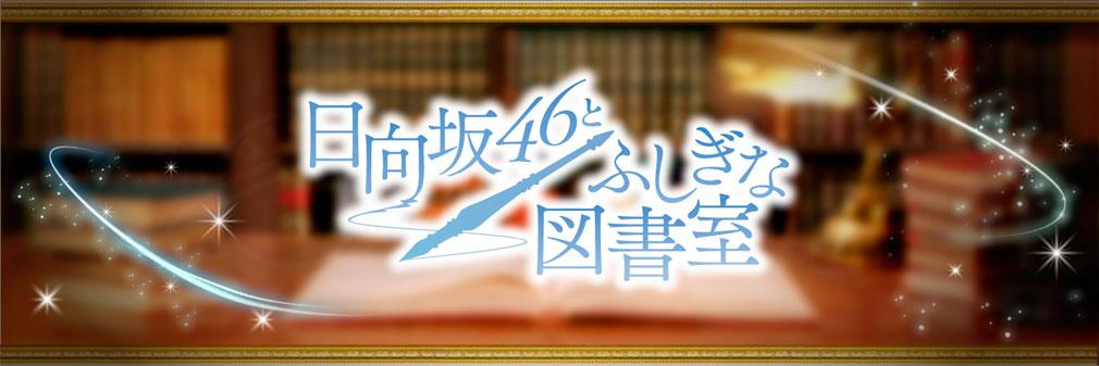 日向坂46とふしぎな図書室(ひな図書) フッターイメージ