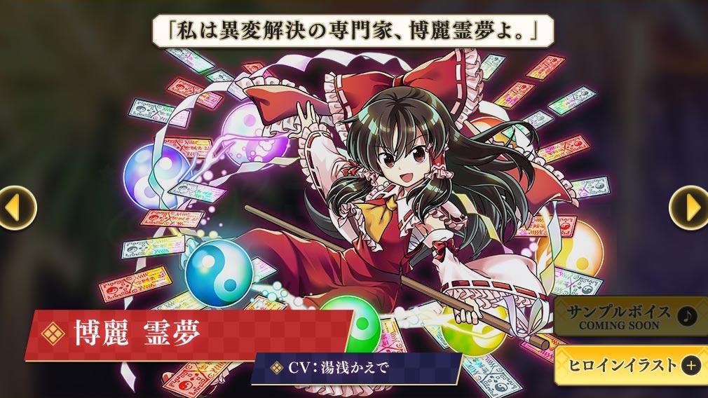 東方ダンマクカグラ(ダンカグ) キャラクター『博麗霊夢』紹介イメージ