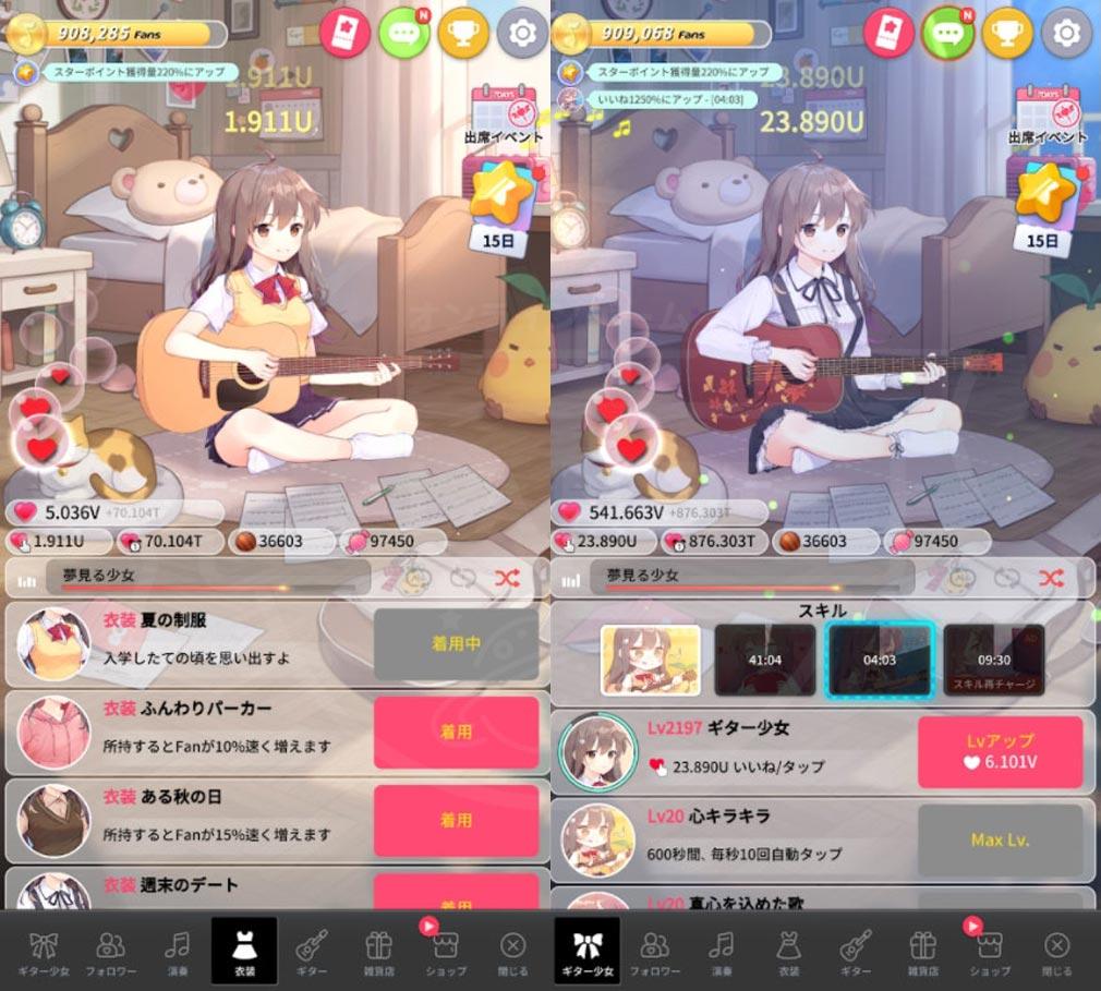 ギター少女 少女の部屋から演奏配信を開始するスクリーンショット