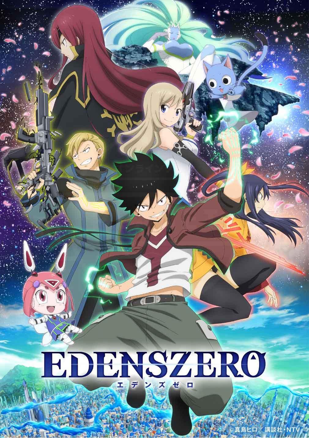 EDENS ZERO(エデンズゼロ) キービジュアル