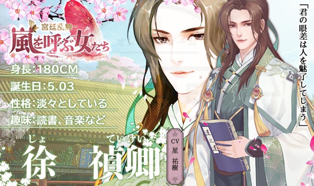 宮廷乱舞 嵐を呼ぶ女たち キャラクター『徐 禎卿』紹介イメージ