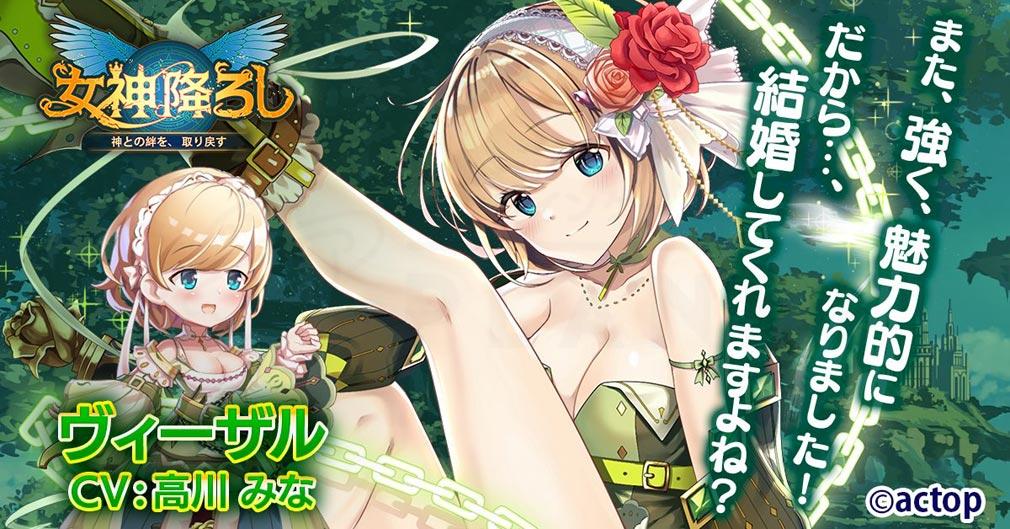 女神降ろし キャラクター『ヴィーザル』紹介イメージ